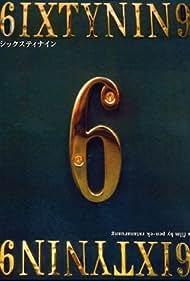 Ruang talok 69 (1999)