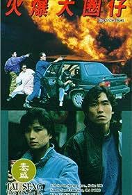 Huo bao da quan zi (1992)