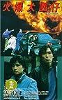 Huo bao da quan zi (1992) Poster