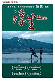 Fu sheng Poster