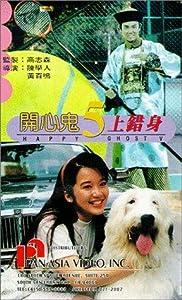 Site to watch full movies Kai xin gui 5 shang cuo shen by Clifton Ko [2K]