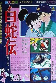 Hakuja den (1958)