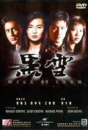 Download Hak suet (1991) Movie