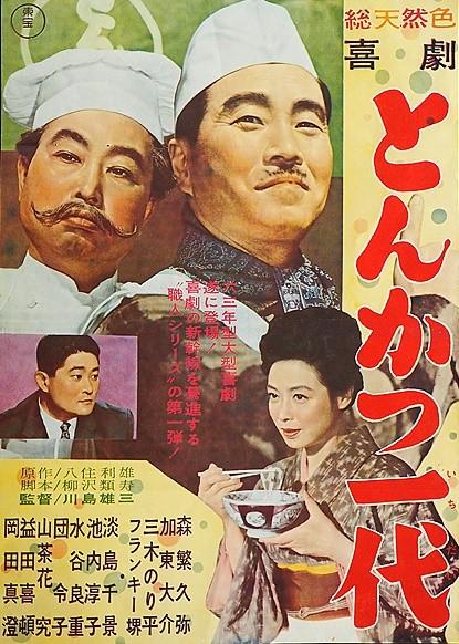 Kigeki: Tonkatsu ichidai (1963)