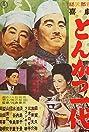 Kigeki: Tonkatsu ichidai (1963) Poster