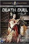 Death Duel (1977)