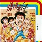 Ching fung dik sau (1985)
