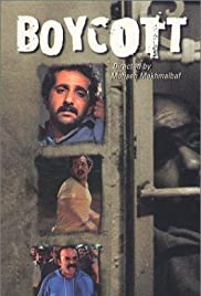 Baykot (1986) Poster - Movie Forum, Cast, Reviews