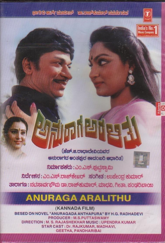 Anuraaga Aralithu ((1986))