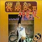 Stephen Chow and Brigitte Lin in Luk ting kei II: San lung gau (1992)