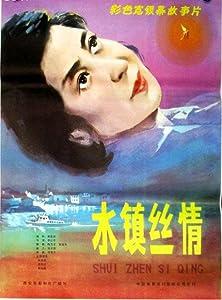 Descargas de películas torrents Shui zhen si qing  [XviD] [1080p] [1280x960] China by Yazhou Huang