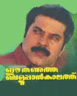 Where to stream Ee Thanutha Veluppan Kalathu