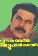 Ee Thanutha Veluppan Kalathu