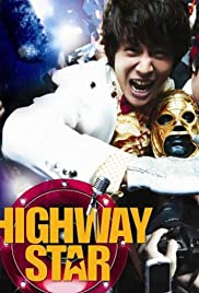 Highway Star Poster