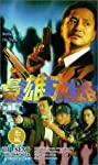 Battle of No Truce (1993) Poster