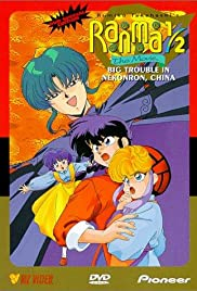 Ranma ½: The Movie, Big Trouble in Nekonron, China Poster