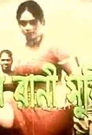 Bostir Rani Suriya (2004) - IMDb