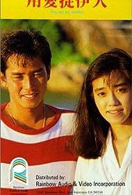 Yu Hayami and Alan Tam in Yong ai zhuo yi ren (1987)