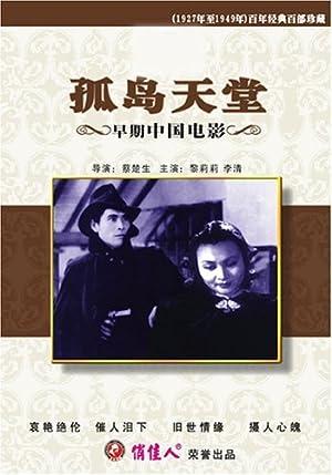 Li-li Li Gu dao tian tang Movie