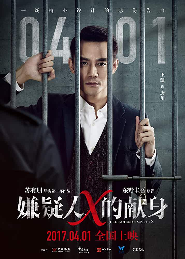 The Devotion of Suspect X (2017)