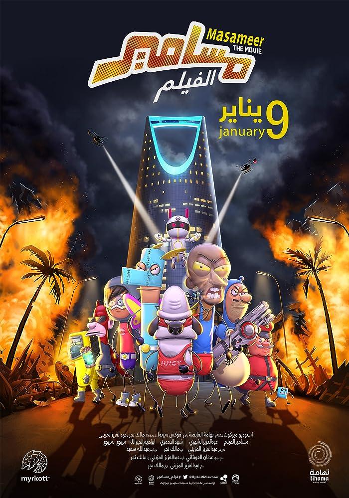 فيلم مسامير Masameer the Movie 2020 HD