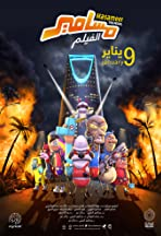 Masameer the Movie