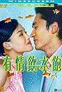Yau ching yam shui baau (2001) Poster
