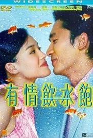 Yau ching yam shui baau (2001) film en francais gratuit