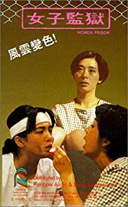 Nu zi jian yu