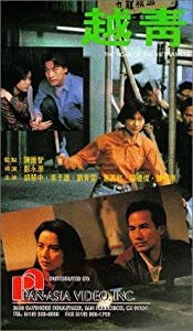 Movies mp4 psp download Yue qing by none [420p]
