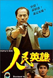 Yan man ying hung(1987) Poster - Movie Forum, Cast, Reviews