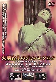 Giovanna d'Arco al rogo Poster