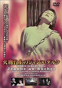 Movies com Giovanna d'Arco al rogo by Roberto Rossellini [QHD]