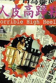 Yan pei go jang haai (1996)
