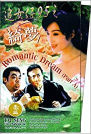Zhui nui zi 95: Zhi qi meng Poster