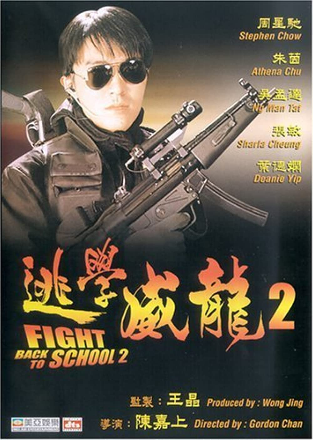 Poster film Fight Back to School II.