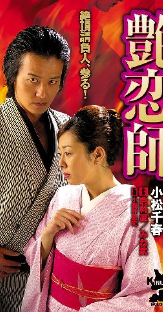 Irokoishi (2007)