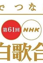 Dai 61 kai NHK kôhaku uta gassen
