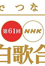 Dai 61 kai NHK kôhaku uta gassen Poster