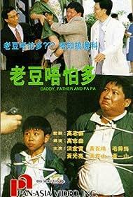 Lao dou wu pa duo (1991)