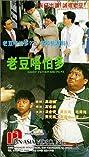 Lao dou wu pa duo (1991) Poster