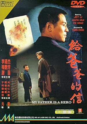 Rongguang Yu My Father is a Hero Movie