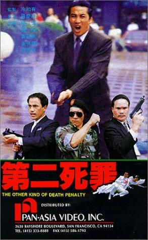 Di er si zui ((1989))