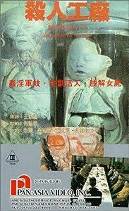 Latest movie torrents for free download Hei tai yang 731 xu ji zhi sha ren gong chang [Mkv]