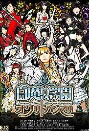 Shiromajo gakuen: Owari to hajimari Poster