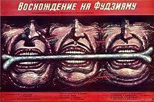 Voskhozhdenie na Fudziyamu (1989)