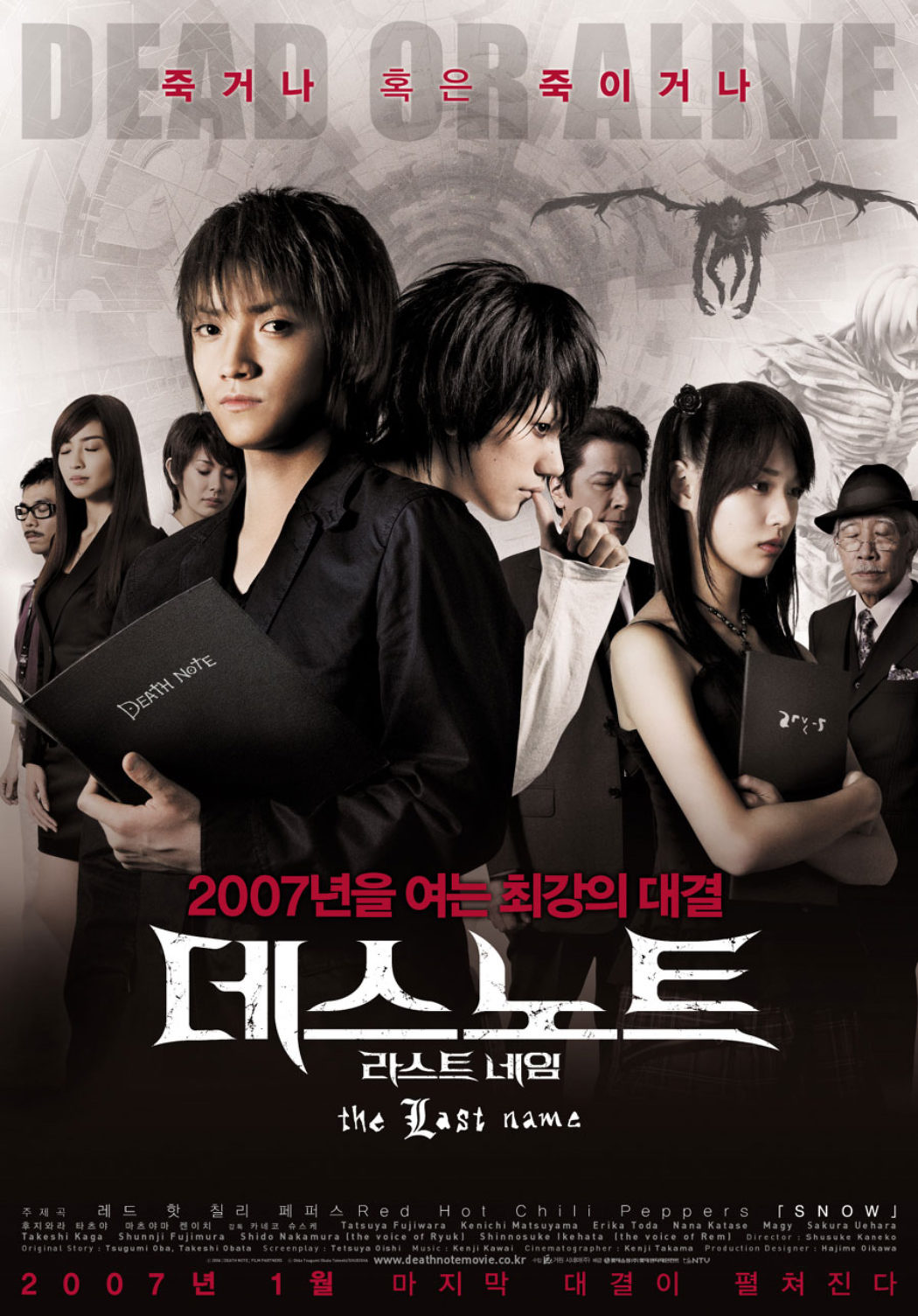 Death Note The Last Name 2006