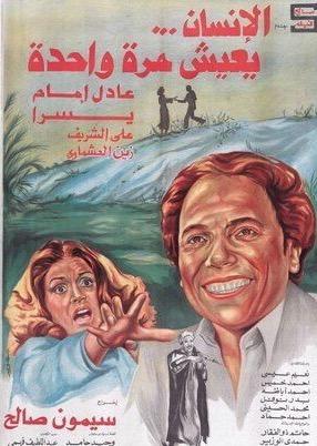 Al-Ensan Yaeesh Mara Wahida ((1981))
