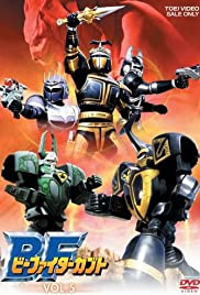 B-Fighter Kabuto Poster