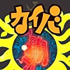Kaiba (2008)